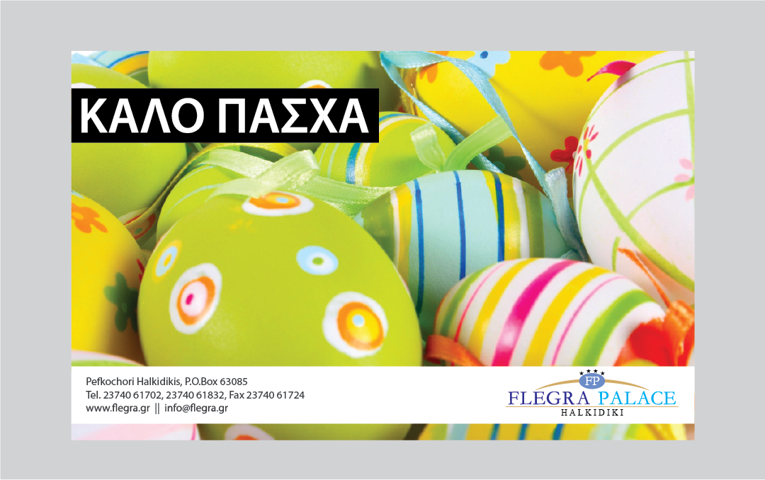 GRAPHICS BANNER: EASTER FLEGRA PALACE